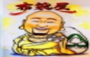 布袋屋のロゴ