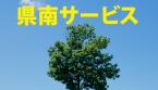 県南サービスのロゴ