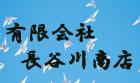 有限会社長谷川商店のロゴ