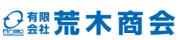 有限会社荒木商会のロゴ