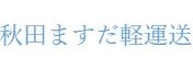 秋田ますだサービスのロゴ