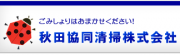 秋田協同清掃株式会社のロゴ
