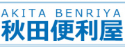 秋田便利屋.comのロゴ