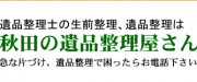 秋田の遺品整理屋さんのロゴ