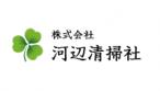 株式会社河辺清掃社のロゴ