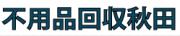 不要品回収秋田のロゴ
