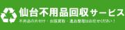 仙台不用品回収サービスのロゴ