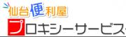 プロキシーサービス仙台のロゴ