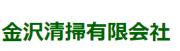 金沢清掃有限会社のロゴ