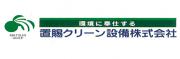 置賜クリーン設備株式会社のロゴ