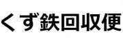 かめやホームサービスのロゴ