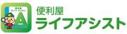 便利屋ライフアシストのロゴ