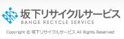 坂下リサイクルサービスのロゴ