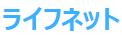 ライフネット 新潟営業所のロゴ