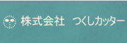 つくしクリーン・サポートのロゴ