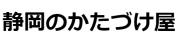 静岡のかたづけ屋のロゴ