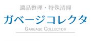 ガベージコレクタのロゴ