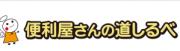 道しるべのロゴ