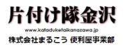片付け隊金沢のロゴ