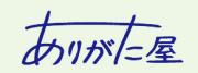 ありがた屋長野店のロゴ