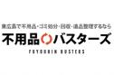 不用品バスターズ(東広島)のロゴ