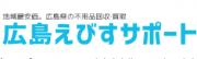 広島えびすサポートのロゴ
