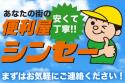 便利屋シンセーのロゴ