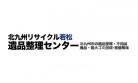 北九州リサイクル若松のロゴ