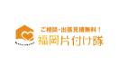 福岡片付け隊のロゴ