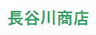 長谷川商店のロゴ