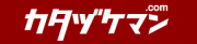 カタヅケマン.comのロゴ