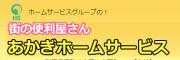 あかぎホームサービス(ホームサービスグループ本社)のロゴ