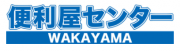 便利屋センターWAKAYAMAのロゴ