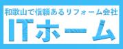 ITホームのロゴ