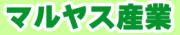 有限会社 マルヤス産業のロゴ