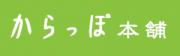 鳥取からっぽ本舗のロゴ