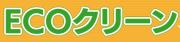 ECOクリーンのロゴ
