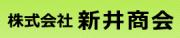 株式会社新井商会のロゴ