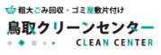 鳥取クリーンセンターのロゴ