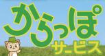 鳥取からっぽサービスのロゴ