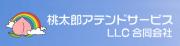 桃太郎アテンドサービスのロゴ