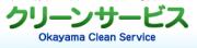 岡山 クリーンサービス 和田屋のロゴ
