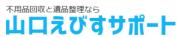 山口えびすサポートのロゴ
