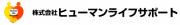 株式会社ヒューマンライフサポートのロゴ