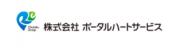 株式会社ポータルハートサービスのロゴ