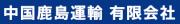 中国鹿島運輸有限会社のロゴ