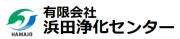 有限会社 浜田浄化センターのロゴ