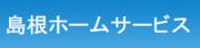 島根ホームサービスのロゴ