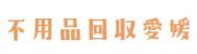 不用品回収愛媛のロゴ