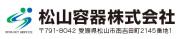 松山容器株式会社のロゴ